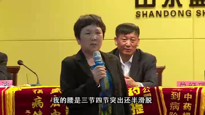 腰椎间盘突出-杨秀兰-安徽宿县