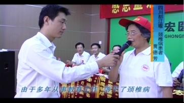 颈椎病-贾德芳-四川都江堰