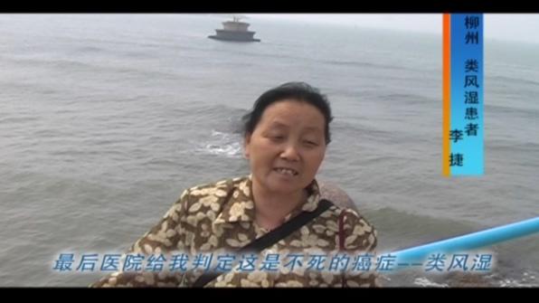 <b>类风湿-李捷-广西柳州</b>