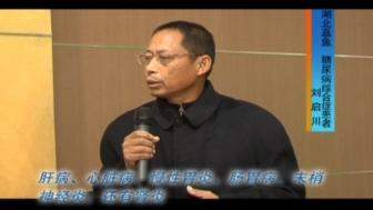 <b>糖尿病综合症-刘启川-湖北嘉鱼</b>
