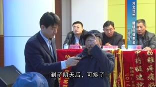 腰腿疼痛-王先生-河北沧州