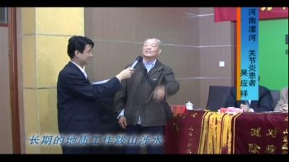 关节炎-吴应祥-河南漯河